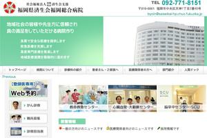 福岡県済生会 福岡総合病院