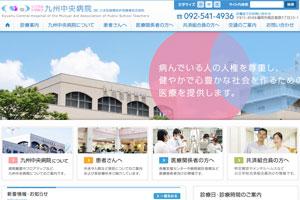 公立学校共済組合 九州中央病院