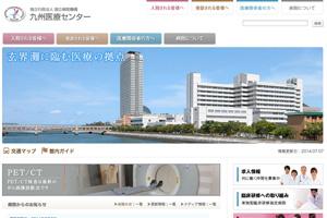 国立病院機構 九州医療センター