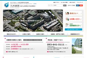 地域医療機能推進機構 九州病院