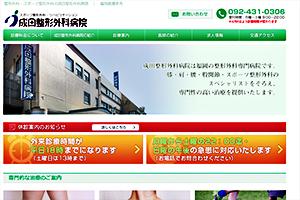 成田整形外科病院