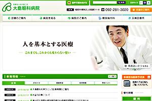 松井医仁会 大島眼科病院