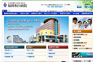 池友会 福岡和白病院
