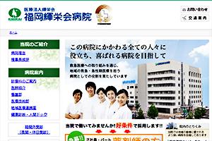 輝栄会 福岡輝栄会病院