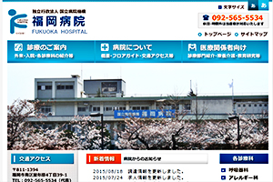 国立病院機構 福岡病院