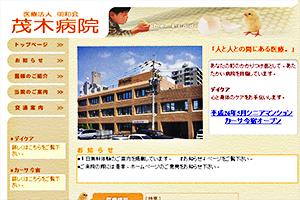 明和会 茂木病院