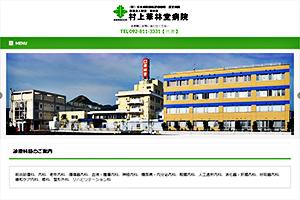 華林会 村上華林堂病院