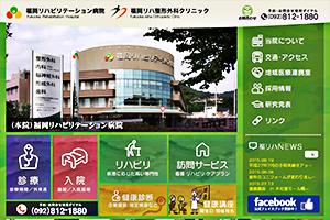 博仁会 福岡リハビリテーション病院