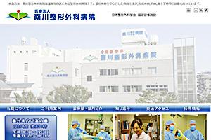 南川整形外科病院