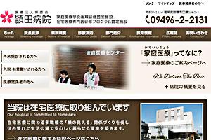 博愛会 頴田病院