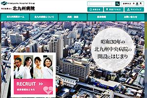 西日本産業衛生会 若杉病院