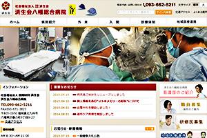 済生会八幡総合病院