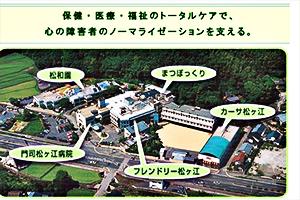 松和会 門司松ヶ江病院