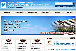 九州労災病院 門司メディカルセンター