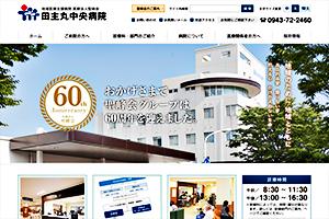 聖峰会 田主丸中央病院