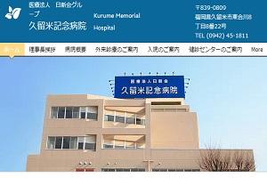 日新会 久留米記念病院
