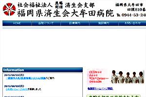 福岡県済生会 大牟田病院