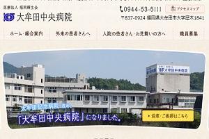福岡輝生会大牟田中央病院