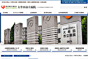 大牟田市立病院