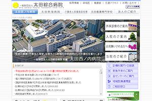 太田綜合病院附属 太田西ノ内病院