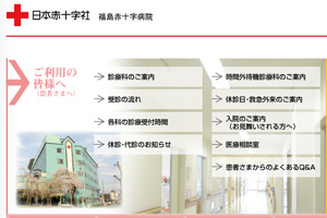 綜合病院福島赤十字病院