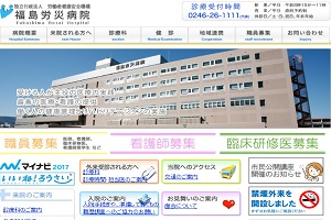 労働者健康安全機構 福島労災病院