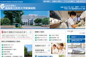 福島県立医科大学附属病院