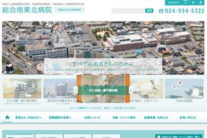 脳神経疾患研究所附属 総合南東北病院