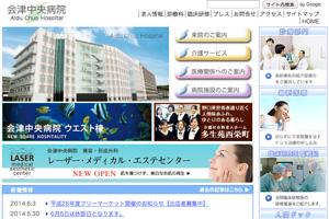 会津中央病院