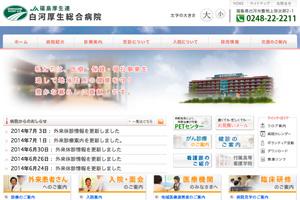 白河厚生総合病院