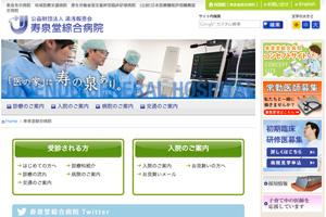 湯浅報恩会 寿泉堂綜合病院