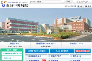 公立学校共済組合 東海中央病院