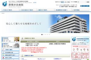 JCHO群馬中央病院