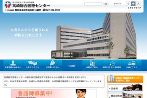 国立病院機構 高崎総合医療センター