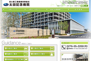富士重工業健康保険組合太田記念病院