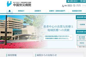 労働者健康安全機構 中国労災病院