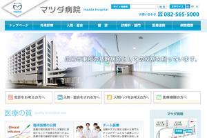マツダ株式会社 マツダ病院