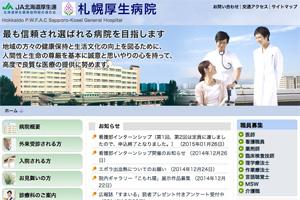 JA北海道厚生連 札幌厚生病院
