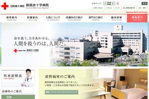 総合病院 釧路赤十字病院