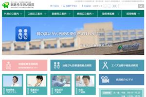労働者健康福祉機構 釧路労災病院