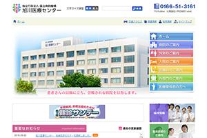 国立病院機構 旭川医療センター