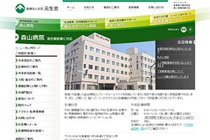 元生会 森山病院