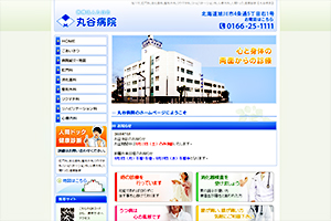 丸谷会 丸谷病院