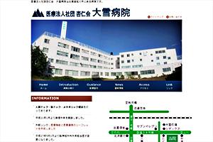 杏仁会 大雪病院