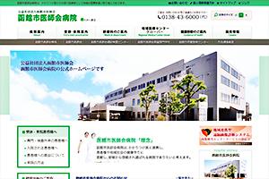函館市医師会 函館市医師会病院