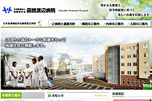 函館博栄会 函館渡辺病院