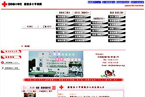 函館赤十字病院