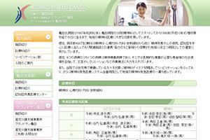 亀田病院 分院 亀田北病院
