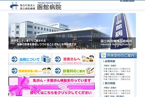 国立病院機構 函館病院