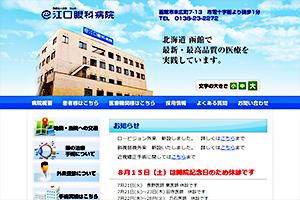 江山会 江口眼科病院